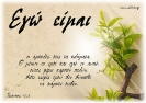 Edafia (174)