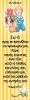 Selidodiktes paidikoi (062)