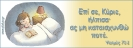 Selidodiktes paidikoi (063)